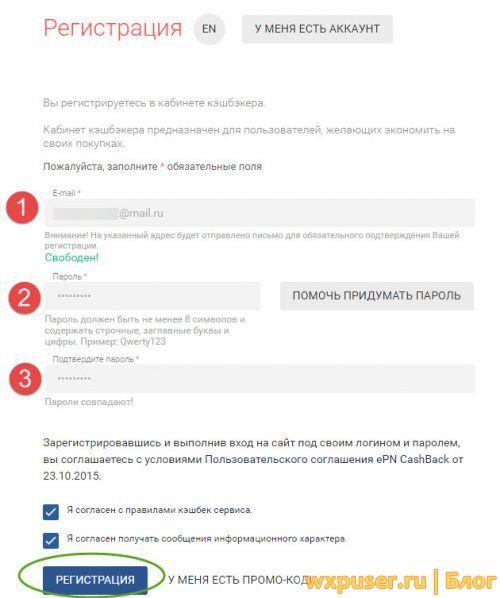 registratsiya-skidka-aliexpress